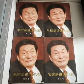朱镕基讲话语录(四卷合售)