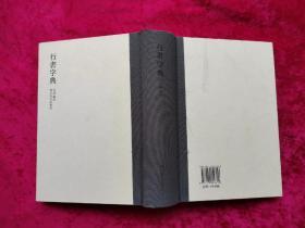 行书字典  西泠印社出版社