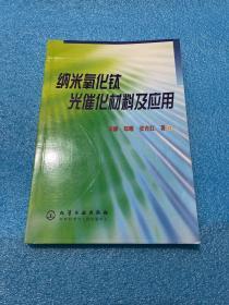 纳米氧化钛光催化材料及应用