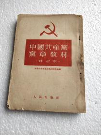 中国共产党党章教材   修订本(请看图下订单)扉页有写字,无其他划痕无缺页迹象