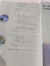 人教版新版高中数学  第二册