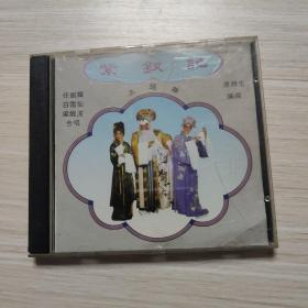 CD:粤剧粤曲:紫钗记主题曲 任剑辉、白雪仙、梁醒波合唱
