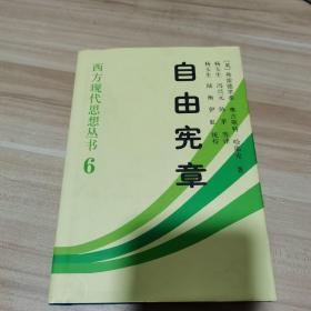 自由宪章:西方现代思想丛书6(内页干净  精装)
