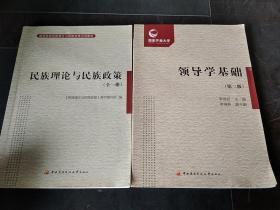 民族理论与民族政策:全一册,领导学基础第二版(2本合售)