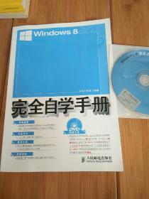 Windows 8完全自学手册