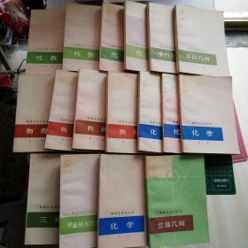 数理化自学丛书  全17册  (未使用)