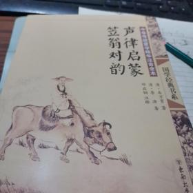 中华传统蒙学精华注音全本·声律启蒙·笠翁对韵