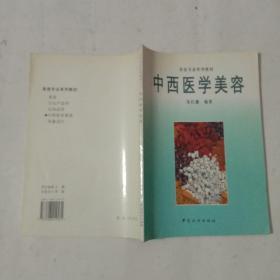 中西医学美容