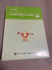 决战行测5000题(判断推理)(上下册)