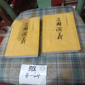 三国演义(全二册)人民文学出版社