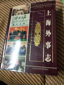 上海外事志