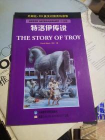 特洛伊传说——外研社·DK英汉对照百科读物