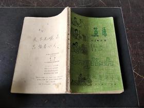 全日制十年制学校初中课本(试用本)英语第三册