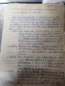 教育文献     1965年关于整顿清理技工队伍的请示报告(复写)    同一来源有装订孔