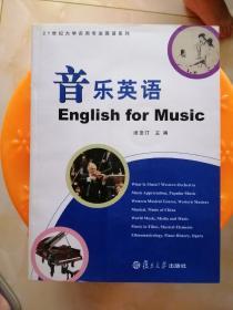音乐英语 一一附碟一张如阁