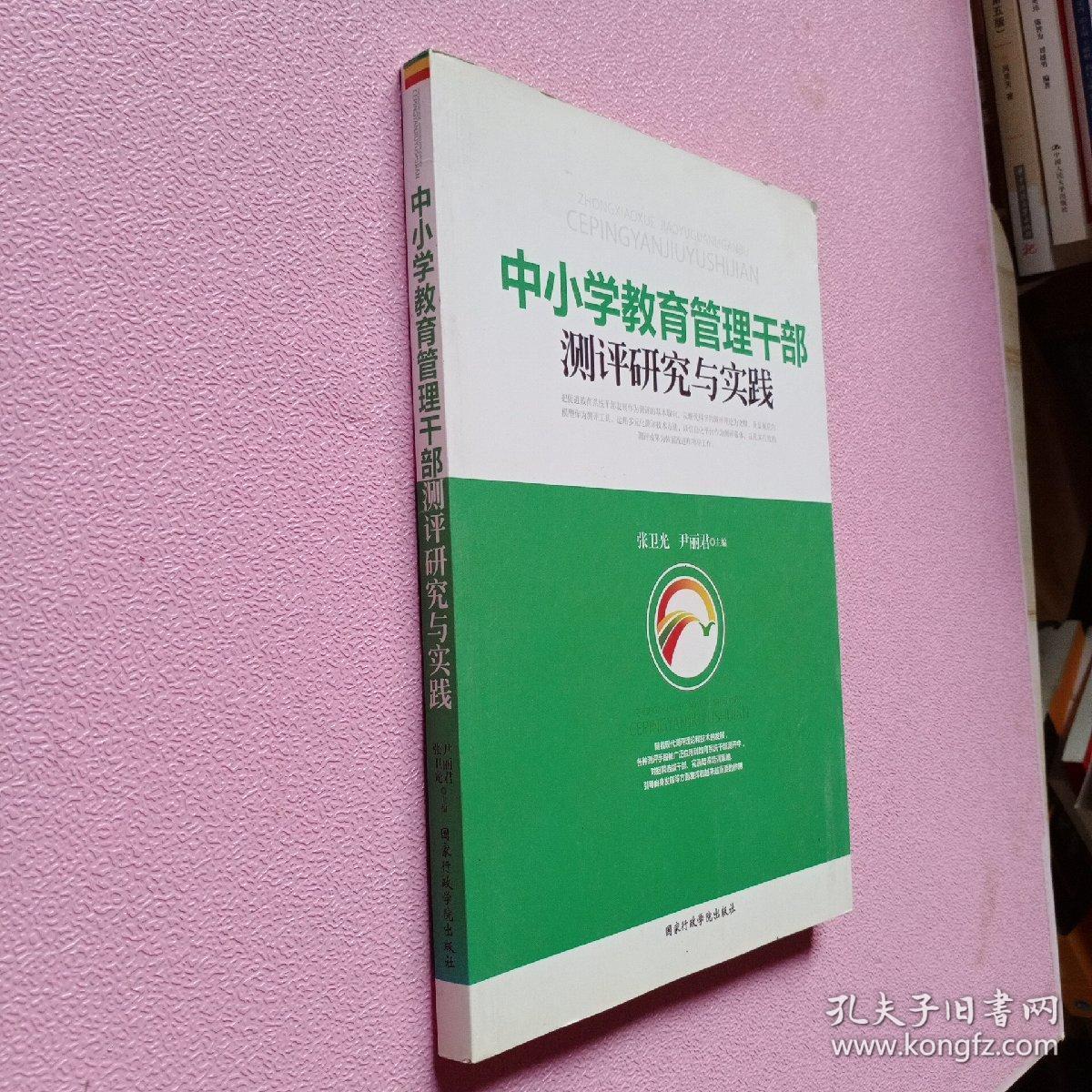 中小学教育管理干部测评研究与实践