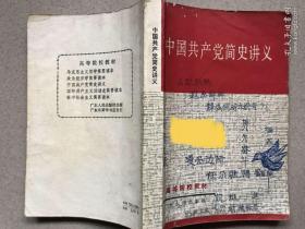 中国共产党简史讲义