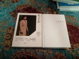 【签名钤印本】江南签名钤印《上海堡垒》《龙与少年游》两册合售,两本均有签名