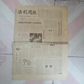 法制周报 1984年6月19日