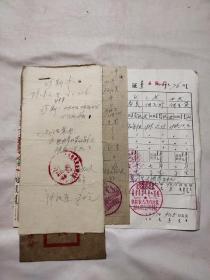 70年代诊断书、迁移证、信封一组(一个人)