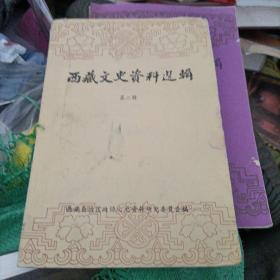 西藏文史资料选辑第二,七,八辑