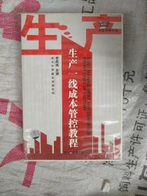 生产一线成本管控教程(书+VCD)