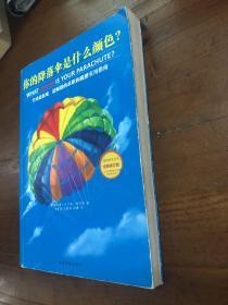 你的降落伞是什么颜色