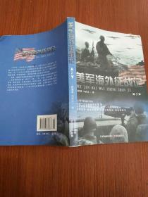 美军海外征战记(3)