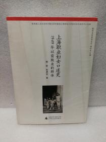 上海职业妇女口述史:1949年以前就业的群体(都市文化研究论丛)