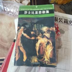 世界文学著名文库 第一辑