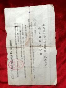 """1957年""""太原市中学、师范学校.新生录取通知书""""(有邮戳)"""