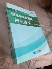 2016国家级企业管理创新成果(第二十二届)(上)