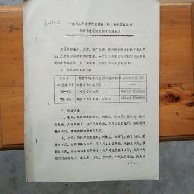一九八三年南方稻区单季晚粳(糯)良种区试总结 湖南省水稻研究所(长沙点)