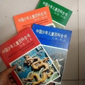 中国少年儿童百科全书(全四册)品相好