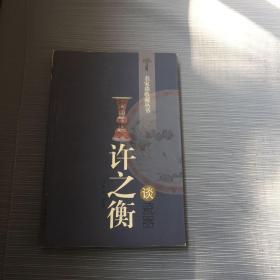 许之衡谈瓷器:名家谈收藏丛书