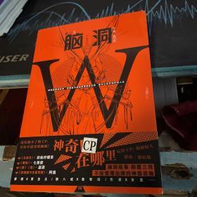 脑洞W(VOL.5小说MOOK):神奇CP在哪里