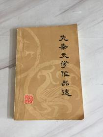 先秦文学作品选 馆藏未阅自然旧