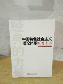 经典的力量:中国特色社会主义理论体系原著十讲