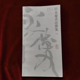 2013年《田永庆书法雅集》田永庆,中国书法家协会会员