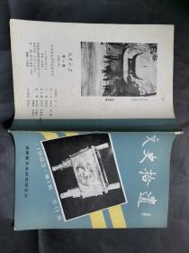 文史拾遗(1993年第1期总第11期)