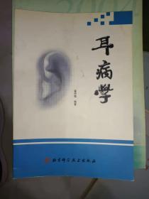 医书籍《耳病学》详见图片,铁橱西6--6(4)