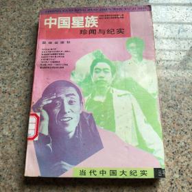 中国星族珍闻与纪实