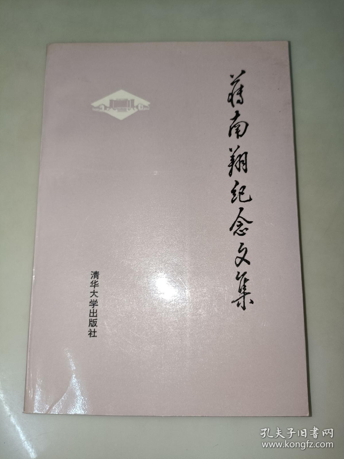 蒋南翔纪念文集  清华大学出版社  一版一印