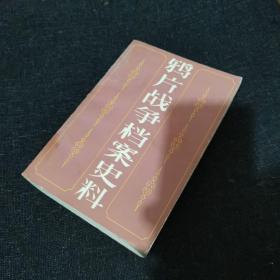 鸦片战争档案史料 第一册(中国第一历史档案馆编)