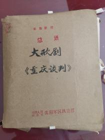 大歌剧:重庆谈判总谱(创作手稿)沈阳军区前进歌舞团作曲家,石铁原稿