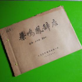 黄梅戏蔡明凤辞店(油印本)