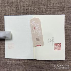 国庆感恩礼包21号:独家  江平先生签名钤印《律师与法治》(精装毛边本,一版一印)+议事规则(函套皮面精装)+秦晖先生先生签名钤印《鼎革之际:明清交替史文集》