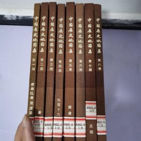 中国历史地图集・(1-8册) 【布面精装全8本 1975年1版】