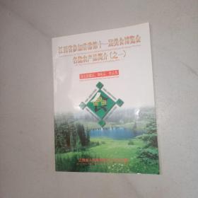 江西省参加香港第十一届美食博览会名优农产品简介(之一):绿色保健品、调味品、果品类