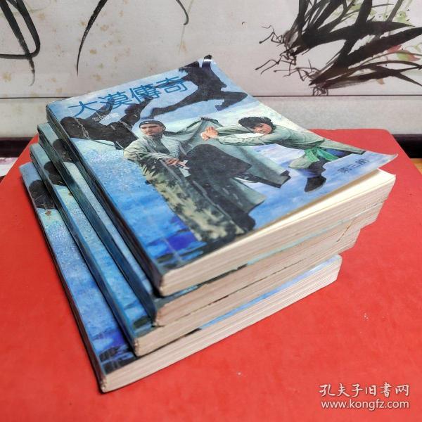 大漠传奇(全四册)